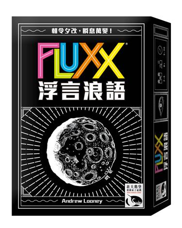 浮言浪語 - Fluxx