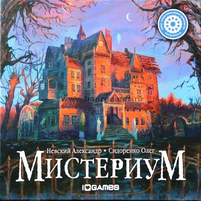 Мистериум