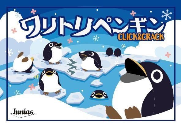 ワリトリペンギン - Waritori Penguin : Click & Crack