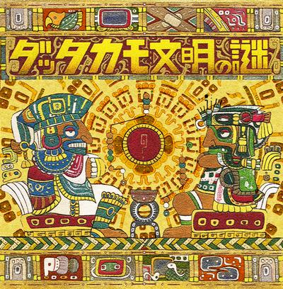 The Mystery of Dattakamo ダッタカモ文明の謎