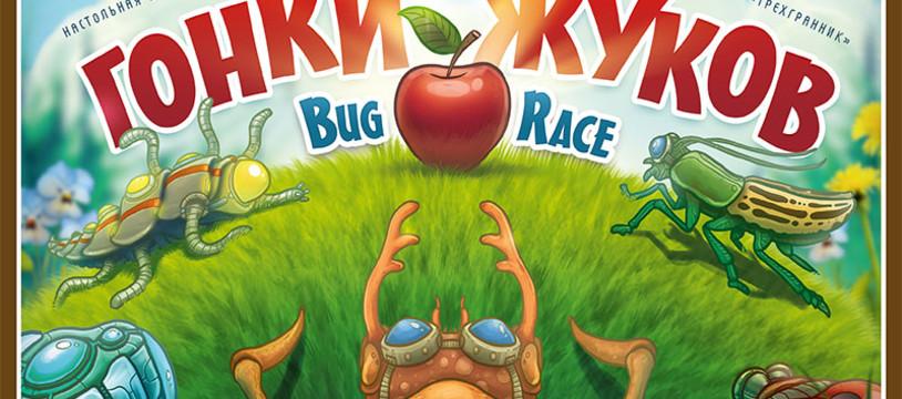 Bug Race, la meilleure façon de marcher ?