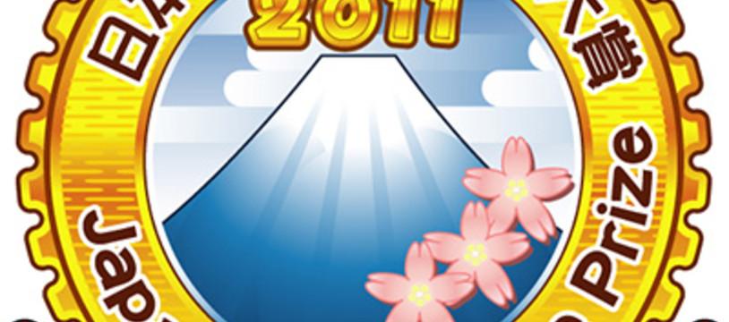 Les merveilles du Japan Boardgame Prize 2011