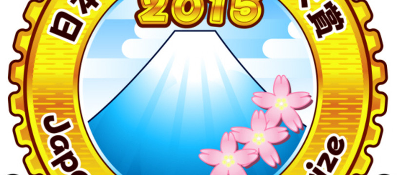 Japan Boardgame Prize 2015 : Les meilleurs jeux japonais sont...