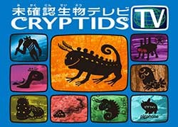 Cryptids TV