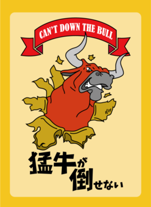 can't down the bull