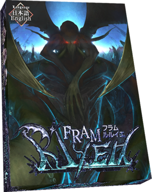 Fram R'lyeh - フラムルルイエ