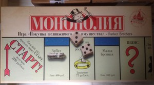 Monopoly (1ère version russe)