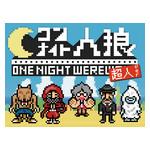 One Night Werewolf: Super Powers
